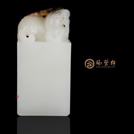 新疆和田红沁皮羊脂白玉籽玉印章 蓄势 92.8克